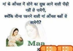 Maa Ka Aanchal – Is That All A Baby Need?