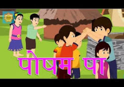 Poshampa – Kids Party Game